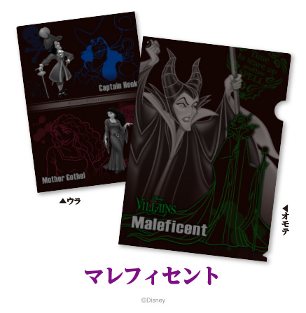 villans2017_CF-Maleficent